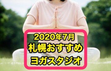 2020年7月札幌おすすめヨガスタジオ