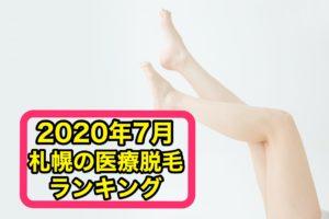 2020年7月札幌医療脱毛ランキング