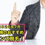2020年7月札幌のメンズ脱毛
