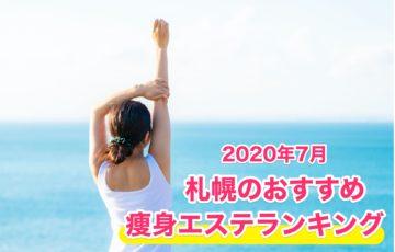 2020年7月札幌のおすすめ痩身エステランキング