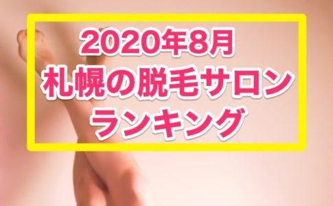 2020年8月札幌のおすすめ脱毛サロン