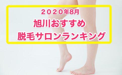 2020年8月旭川のおすすめ脱毛サロン