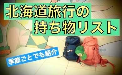 北海道旅行持ち物リスト