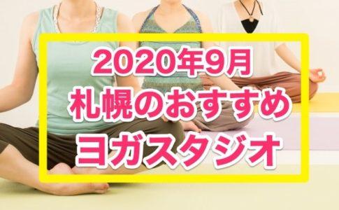 2020年9月札幌ヨガランキング