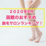 2020年9月函館脱毛ランキング