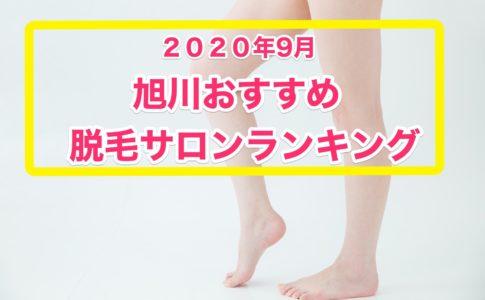 2020年9月旭川脱毛ランキング