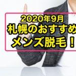 2020年9月札幌メンズ脱毛