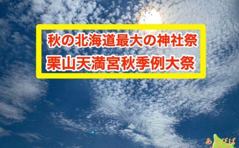 栗山天満宮秋季例大祭