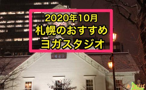 2020年10月札幌のおすすめヨガスタジオ