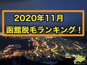 2020年11月函館脱毛ランキング