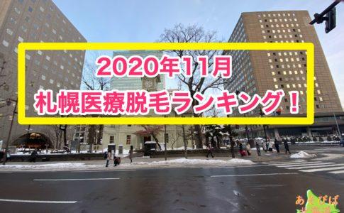 2020年11月札幌医療脱毛ランキング
