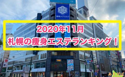 2020年11月札幌の痩身エステランキング