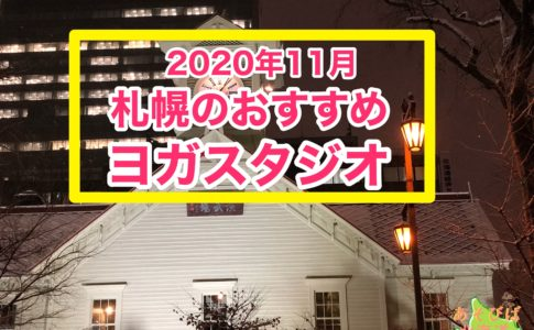 2020年11月札幌のおすすめヨガスタジオ