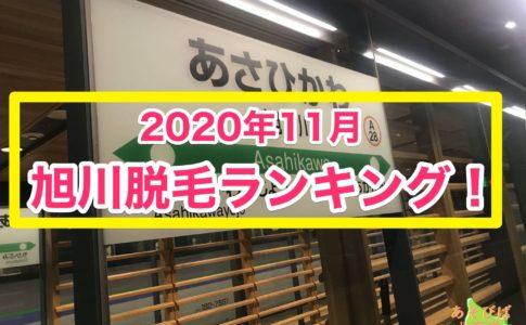 2020年11月旭川脱毛ランキング