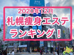 2020年12月札幌送信エステランキング