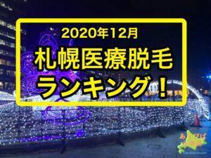 2020年12月札幌医療脱毛ランキング