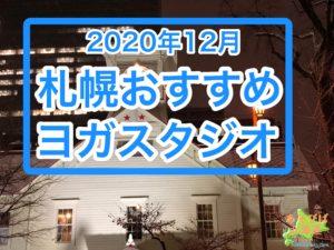 2020年12月札幌おすすめヨガスタジオ