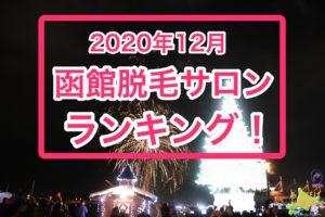 2020年12月函館脱毛サロンランキング