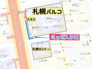 ミュゼ札幌パルコ店入り口地図