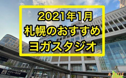 2021年1月札幌おすすめヨガスタジオ