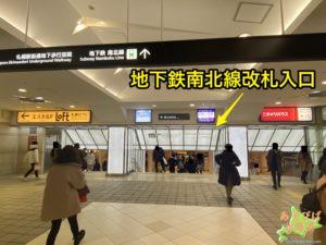 札幌駅南北線地下鉄入口