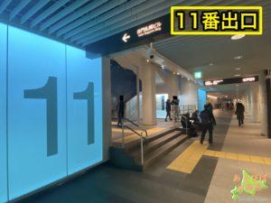 地下歩行空間11番出口
