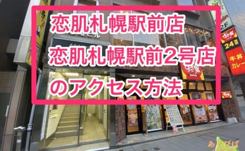 恋肌札幌店へのアクセス方法