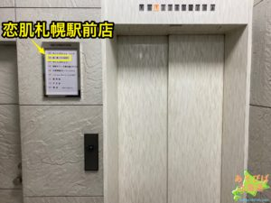 恋肌札幌駅前店入口