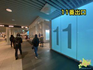 地下鉄歩行空間11番出口