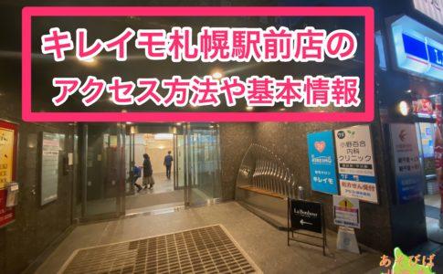 キレイモ札幌駅前店のアクセス方法や基本情報