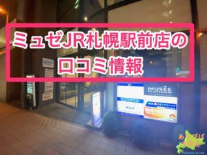 ミュゼJR札幌駅前店口コミ情報