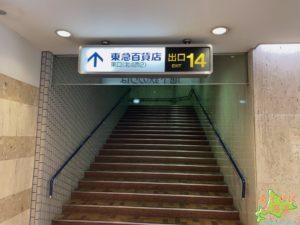 札幌駅14番出口