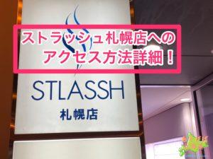ストラッシュ札幌店へのアクセス方法