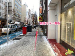銀座カラー札幌店への道のり