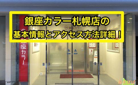 銀座カラー札幌店の基本情報とアクセス方法詳細