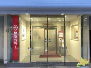 銀座カラー札幌店