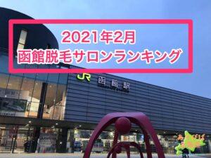 2021年2月函館脱毛サロンランキング