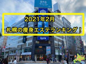 2021年2月札幌痩身エステランキング