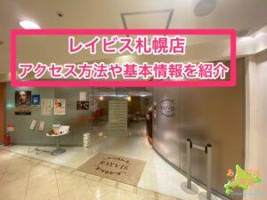 レイビス札幌店アクセス方法