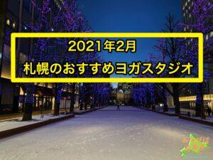 2021年2月札幌おすすめヨガスタジオ