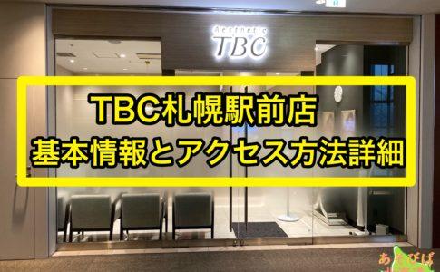 TBC札幌駅前店の基本情報とアクセス方法詳細