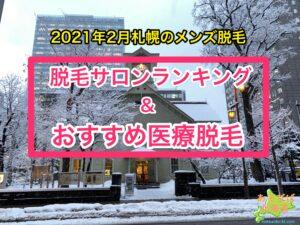 2021年2月札幌のメンズ脱毛サロンランキングとおすすめ医療脱毛