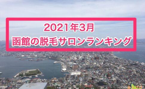 2021年3月函館脱毛サロンランキング