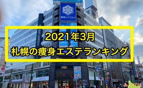 2021年3月札幌痩身エステランキング
