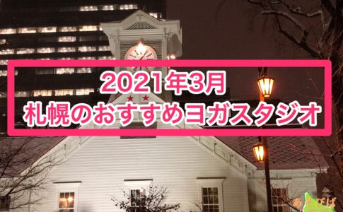2021年3月札幌おすすめヨガスタジオ