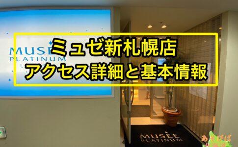 ミュゼ新札幌店のアクセス詳細と基本情報