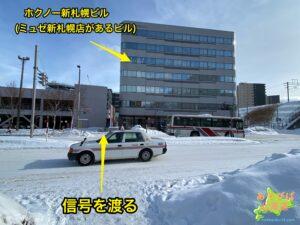 新札幌駅からミュゼ新札幌店へ