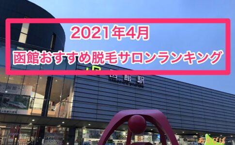 2021年4月函館脱毛サロンランキング