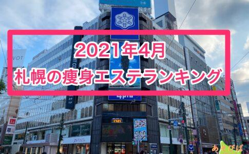 2021年4月札幌の痩身エステランキング