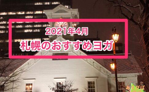 2021年4月札幌のおすすめヨガ